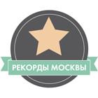 Итоги недели: Зимние катки в Москве. Изображение № 3.