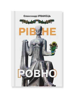 Сучукрлит: 10 главных книг современной украинской литературы. Изображение № 7.