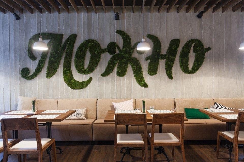 Ресторан «Можно» на Марата . Изображение № 2.