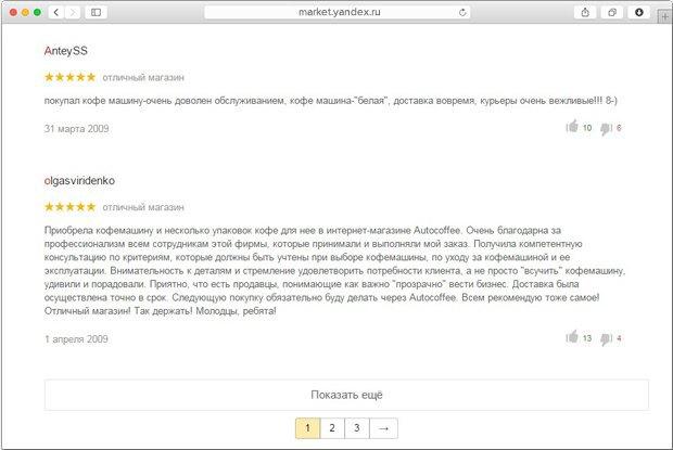 Скриншот отзыва на «Яндекс.Маркете». Изображение № 1.