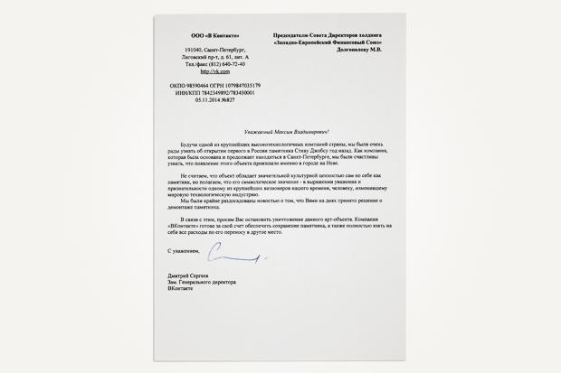 «ВКонтакте» готова забрать памятник Стиву Джобсу себе . Изображение № 2.