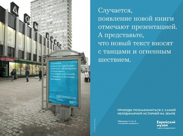 Еврейский музей запустил рекламную кампанию. Изображение № 6.