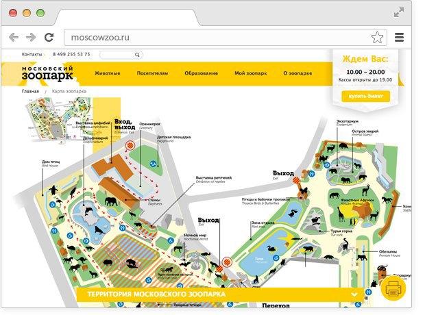 Московский зоопарк обновил дизайн своего сайта. Изображение № 4.