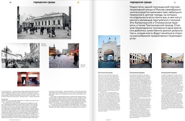 Москомнаследие выпустило собственный журнал. Изображение № 5.