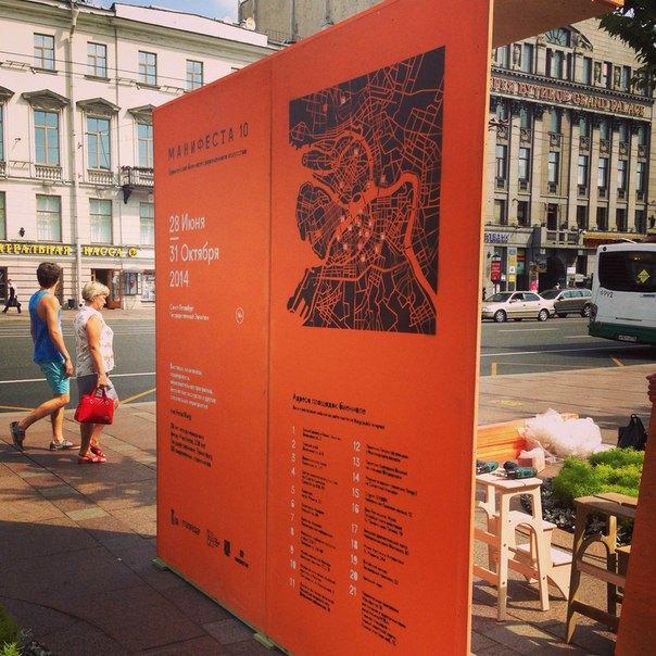 ВПетербурге появились инфопункты «Манифесты» ввиде ящиков. Изображение № 4.