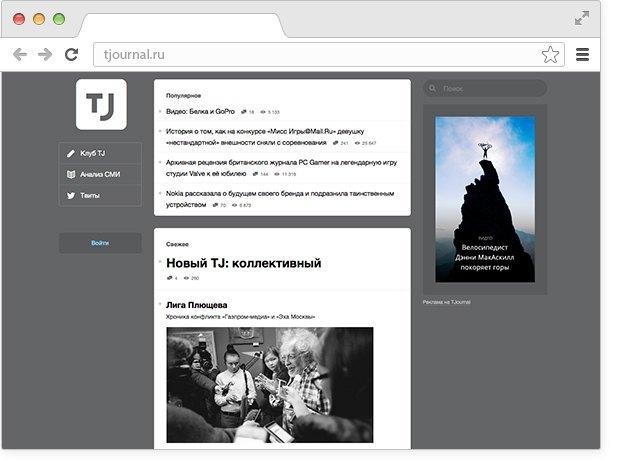 Сайт TJournal обновил дизайн иконцепцию. Изображение № 2.