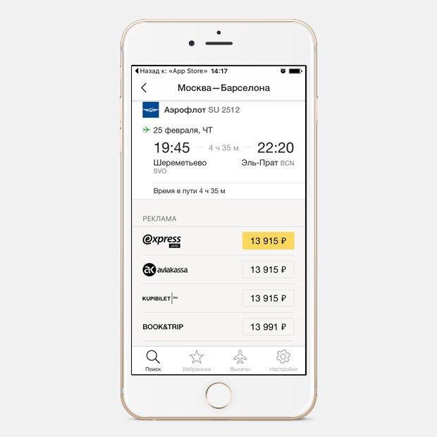 «Яндекс» выпустил приложение для поиска авиабилетов. Изображение № 2.