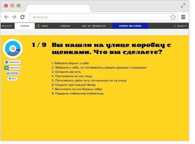 Сайт TheSmiths, первоапрельские розыгрыши всети иистория «ВКонтакте» вemoji. Изображение № 1.