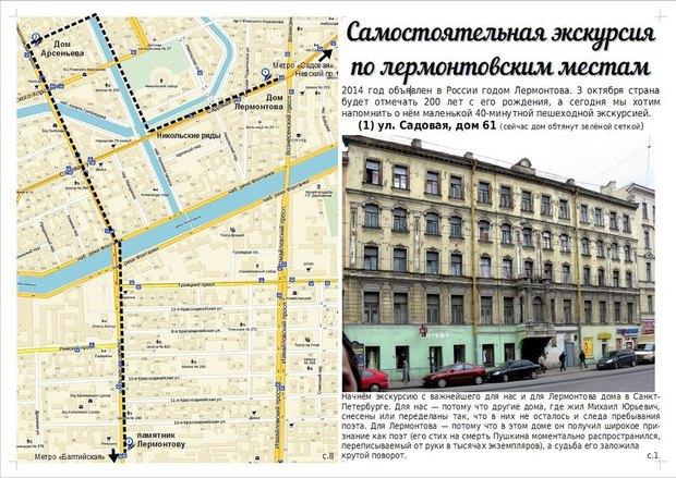 Градозащитники выпустили путеводитель по лермонтовским местам под угрозой уничтожения. Изображение № 1.