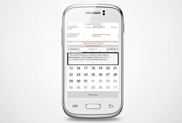 В Google Play вышло приложение для расчёта пребывания в шенгенской зоне. Изображение № 3.