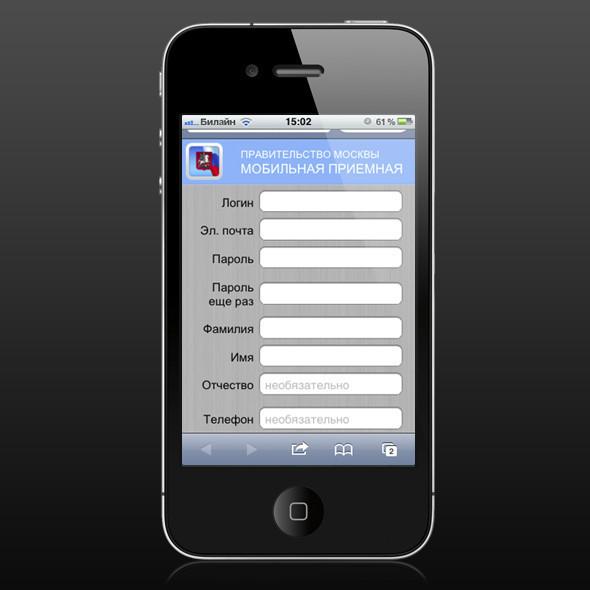 У полиции появится своё мобильное приложение. Изображение № 5.