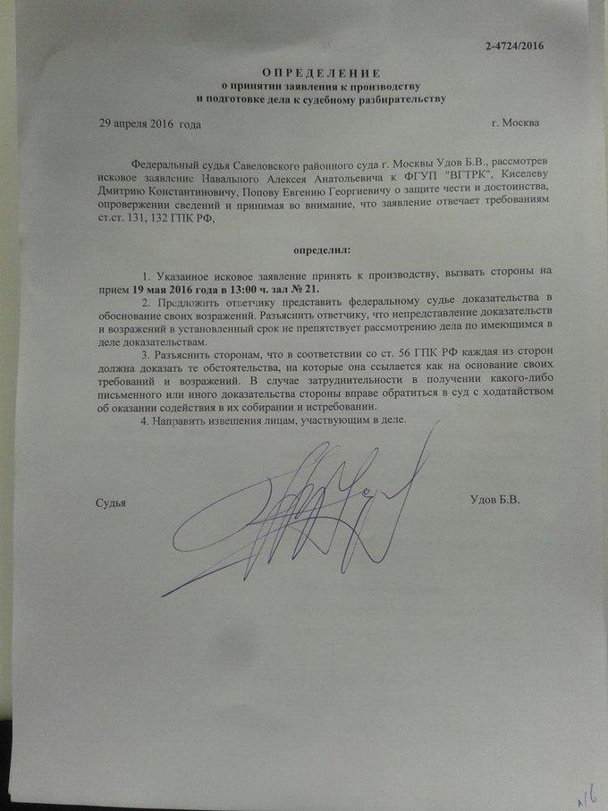 Суд принял иск Навального к ВГТРК. Изображение № 1.