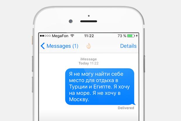 iOS9— осексе, России ивсех нас. Изображение № 4.