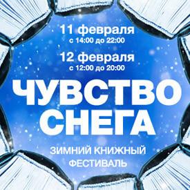 События недели: Герои фильма Sound of Noise в «16 тоннах», Best of Russia, зимний книжный фестиваль. Изображение № 7.