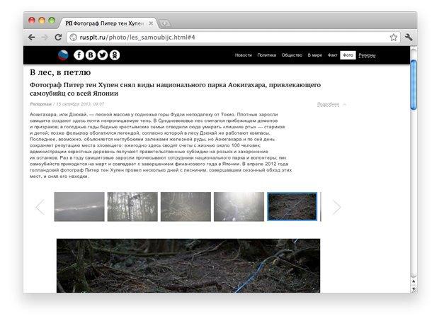 Ссылки дня: Лес самоубийц, новые издания «Афиши» и фоторепортаж из жизни цыганских баронов. Изображение № 4.