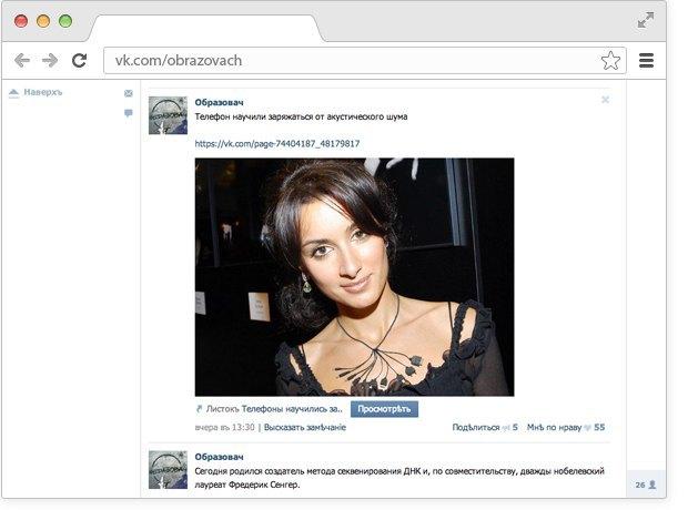 Андрей Коняев запустил группу опопулярной науке во«ВКонтакте». Изображение № 2.