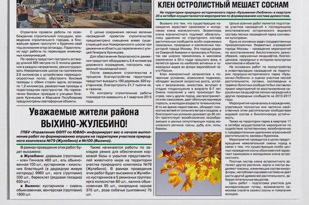 На районе: Дайджест местных газет № 4. Изображение № 12.