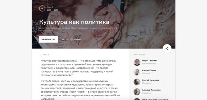 «Открытая Россия» запустила образовательный проект «Открытый университет». Изображение № 3.