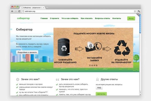 Появился сайт поиска волонтёров для вывоза раздельного мусора. Изображение № 2.