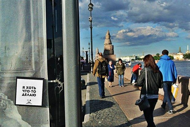 По Петербургу начали расклеивать послания длягрустных горожан . Изображение № 5.