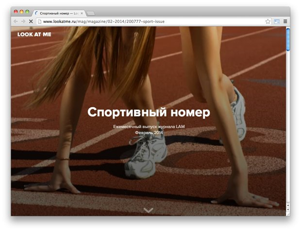 Спортивный номер LAM, настоящая работа независимых музыкантов и панорама Олимпиады . Изображение № 3.