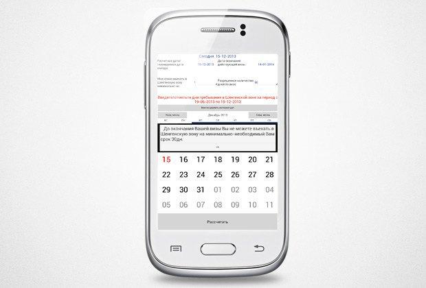 В Google Play вышло приложение для расчёта пребывания в шенгенской зоне. Изображение № 2.