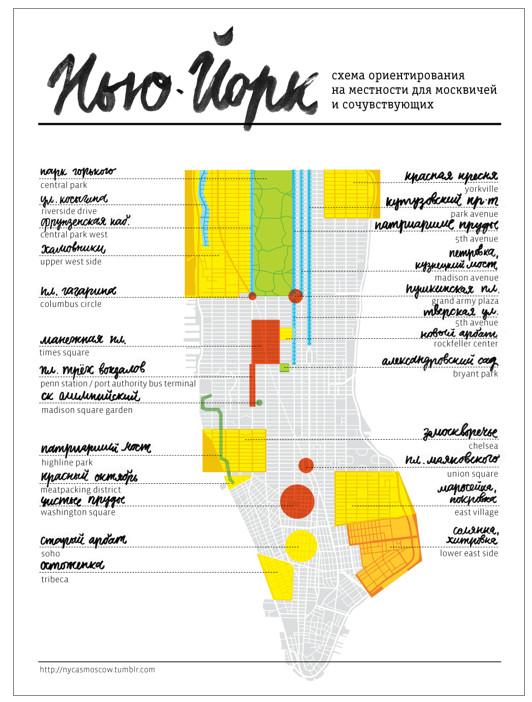 В сети появилась карта Нью-Йорка для москвичей. Изображение № 3.