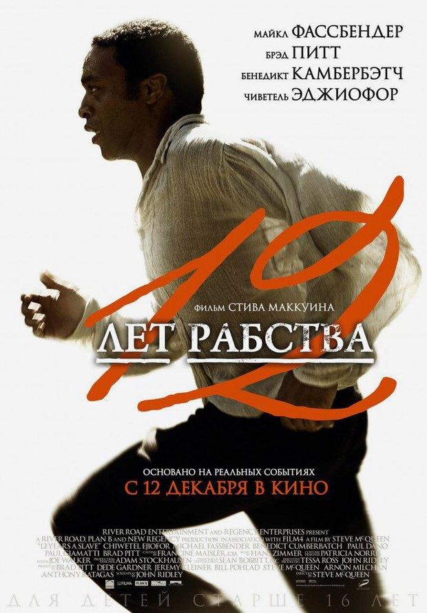 Фильмы недели: «12 лет рабства», «Холодное сердце», «Много шума изничего». Изображение № 1.