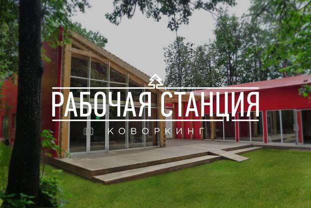 В парке Горького открывается коворкинг «Рабочая станция». Изображение № 1.