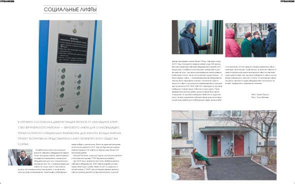 Журнал «Неспальный район». Выходит раз в месяц. Изображение № 17.