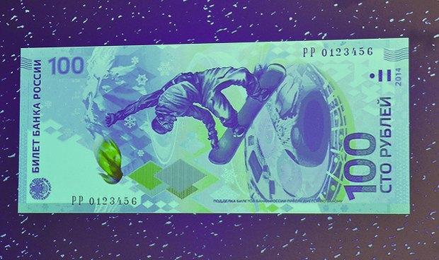 Фото дня: Олимпийские банкноты. Изображение № 1.