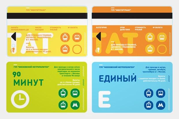 Для билетов на общественный транспорт разработали новый дизайн. Изображение № 1.