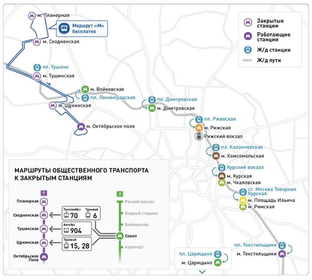 В Москве на весь день закрывают четыре станции метро. Изображение № 1.