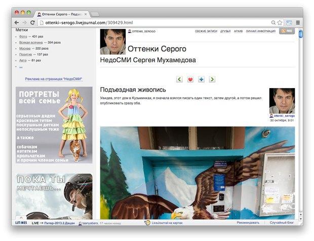 Ссылки дня: Трейлер новых «Людей Икс», инфографика «Российский медиабизнес» и необычный жилой дом . Изображение № 4.