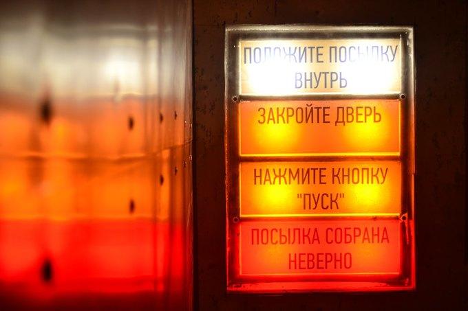 В Петербурге открывают квест вреальности о работе «Почты России» . Изображение № 1.