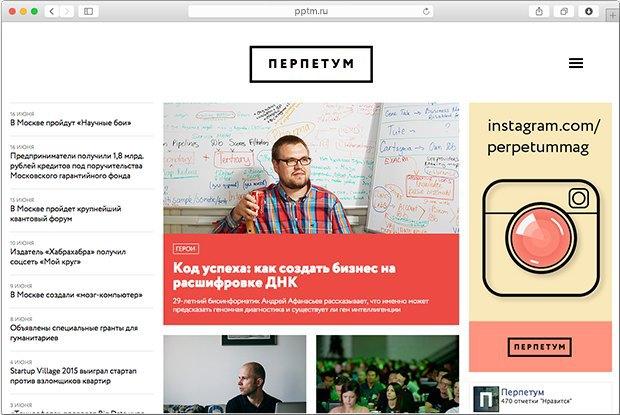 В Рунете появился онлайн-журнал обучёных и изобретателях «Перпетум». Изображение № 1.