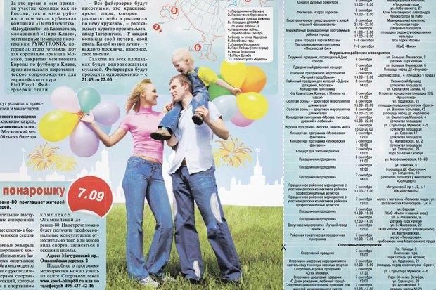 На районе: Дайджест местных газет №1. Изображение № 9.