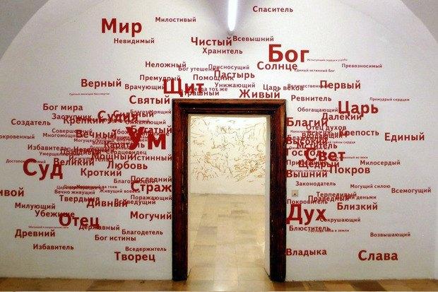 Марат Гельман привезёт Icons в Петербург. Изображение № 3.