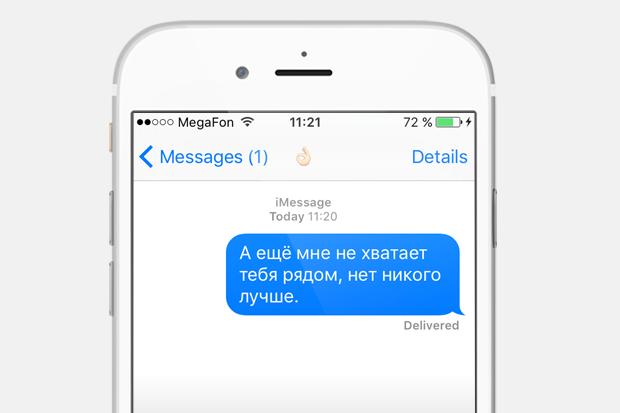 iOS9— осексе, России ивсех нас. Изображение № 3.