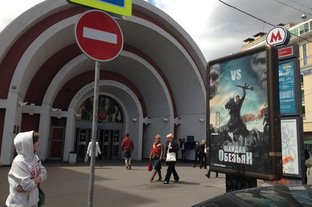 В Москве появились афиши несуществующего фильма «Майдан обезьян». Изображение № 2.