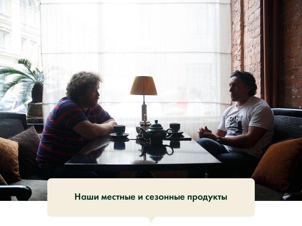 Алексей Зимин и Вадим Лапин: Что творится в гастрономии? . Изображение № 21.