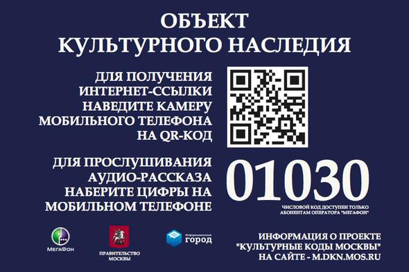 Примерно так будут выглядеть таблички на домах на Тверской улице. Изображение № 4.