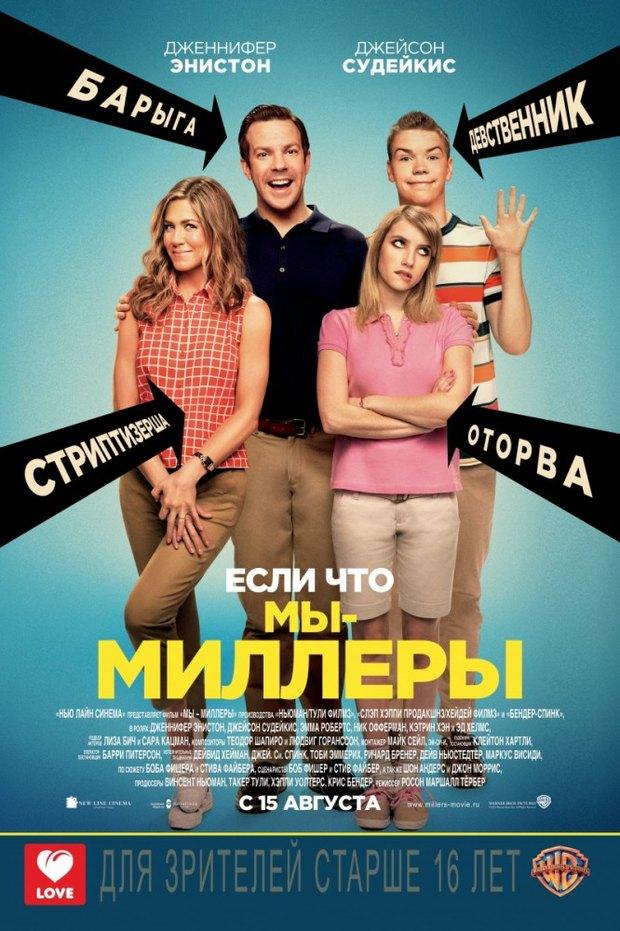 Фильмы недели: «Паранойя», «Гадкий я— 2», «Мы— Миллеры». Изображение № 3.