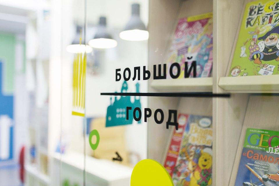 Как устроена детская библиотека нового типа. Изображение № 2.