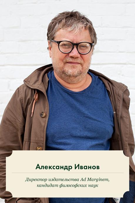 Александр Иванов и Сергей Шаргунов: Что творится в современной литературе?. Изображение № 2.