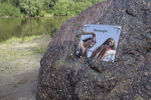 В Приморском районе появится экопарк. Изображение № 2.