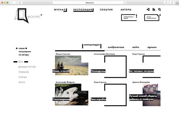 Запустилось новое интернет-издание про культуру «Дискурс». Изображение № 3.