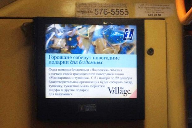 Новости The Village стали показывать на экранах в общественном транспорте. Изображение № 1.
