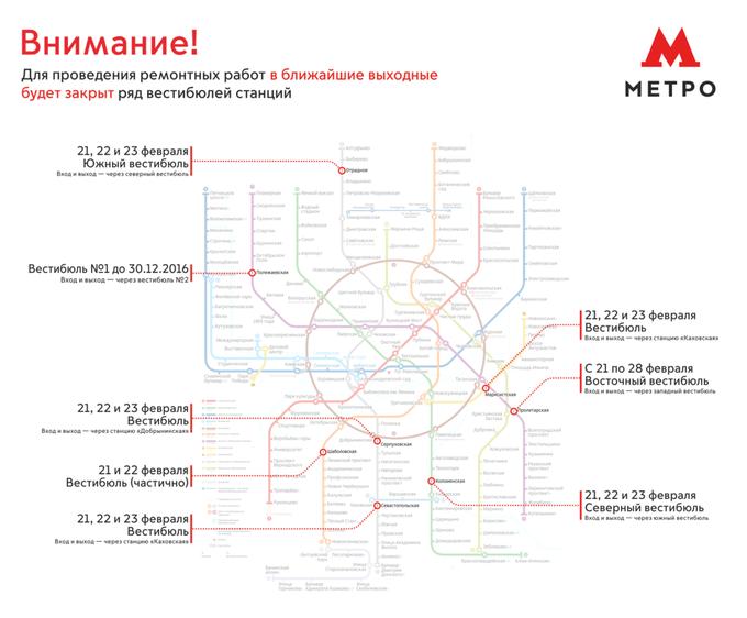 Вестибюли шести станций метро закроют на выходные. Изображение № 1.