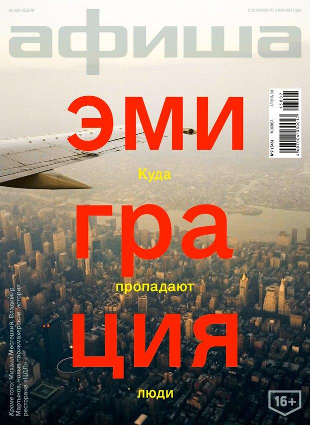 Журнал «Афиша» обновился. Изображение № 1.